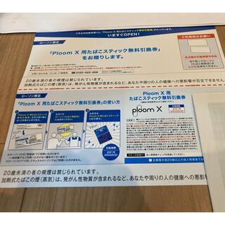 PloomTECH - 【ローソン限定】Ploom X 用たばこスティック無料引換券