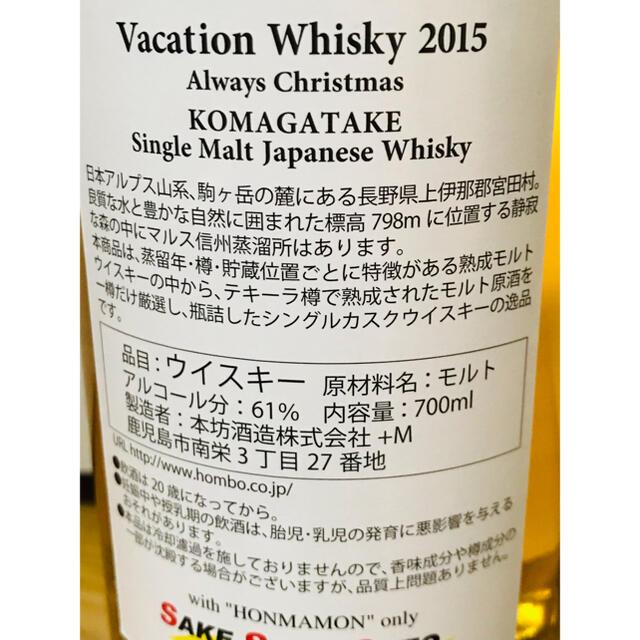 【超希少・限定品】マルス 駒ヶ岳 2015 アネホカスク 700ml 61% 食品/飲料/酒の酒(ウイスキー)の商品写真