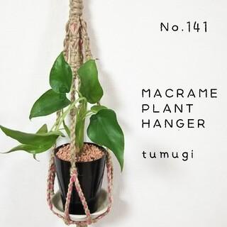 №141 ピンクとナチュラルのマクラメプラントハンガー*tumugi**(プランター)
