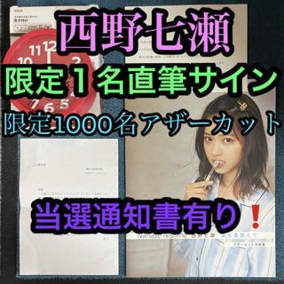 乃木坂46 - 西野七瀬 直筆サイン 限定1名 置き時計 & 風を着替えて アザーカット写真集