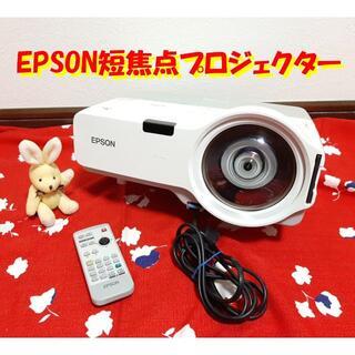 エプソン(EPSON)の■送料込■エプソン短焦点プロジェクターEB-410W(プロジェクター)