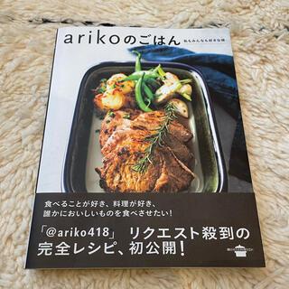 講談社 - arikoのごはん