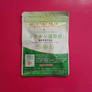 【新品】カテキン減脂粒