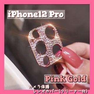 iPhone12 Pro カメラ 保護 レンズ カバー ストーン ピンク