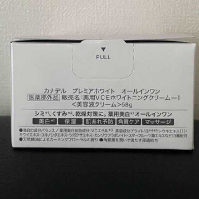 カナデル コスメ/美容のスキンケア/基礎化粧品(オールインワン化粧品)の商品写真