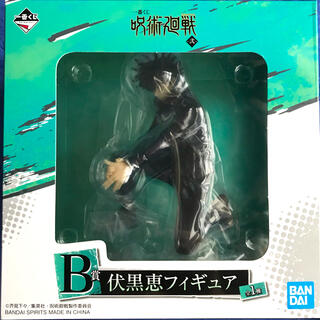 BANDAI - 呪術廻戦  一番くじ 弐 B賞伏黒恵フィギュア