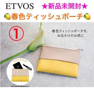 エトヴォス(ETVOS)の①新品未開封 ETVOS エトヴォス 春色ティッシュポーチ(ポーチ)