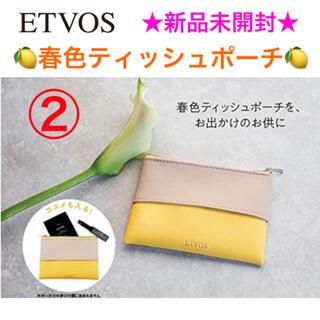 エトヴォス(ETVOS)の新品未開封 ETVOS エトヴォス 春色ティッシュポーチ(ポーチ)