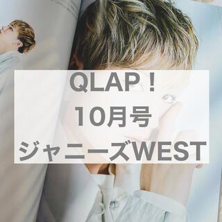 ジャニーズWEST - QLAP! 10月号 ジャニーズWEST