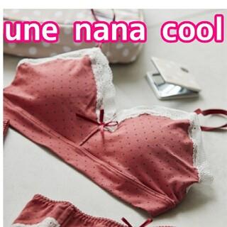 ウンナナクール(une nana cool)の完売品 une nana cool ウンナナクール ノンワイヤーブラ L(ブラ)