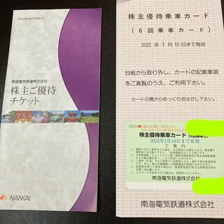 南海電気鉄道 株主優待乗車カード