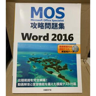 ニッケイビーピー(日経BP)のMOS攻略問題集Word2016(資格/検定)