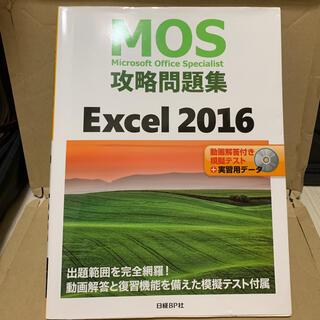 ニッケイビーピー(日経BP)のMOS攻略問題集Excel2016 動画解答付き模擬テスト+実習用データ(資格/検定)