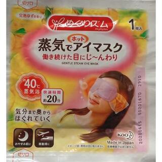 新品 20枚 めぐりズム 蒸気でホットアイマスク 完熟ゆずの香り ゆず