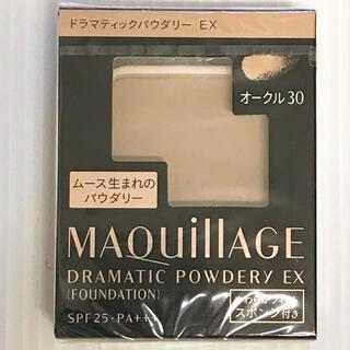 MAQuillAGE - マキアージュ ドラマティックパウダリー EX ファンデーション オークル30