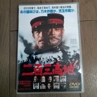 二百三高地 DVD