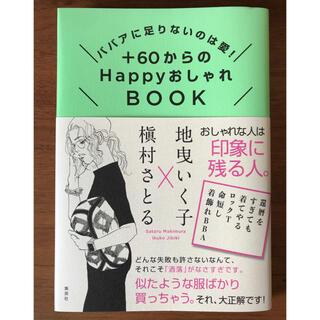シュウエイシャ(集英社)の+60からのHappyおしゃれBOOK ババアに足りないのは愛!(ファッション/美容)