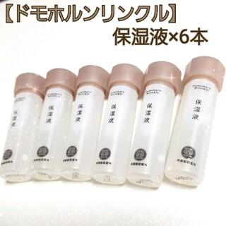 ドモホルンリンクル - 【計6本】ドモホルンリンクル 保湿液 サンプルサイズ 再春館製薬