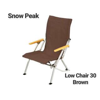 Snow Peak - 最安 スノーピーク ローチェア30 ブラウン 新品未使用 2脚set