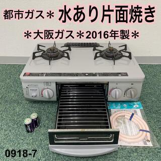 送料込み*大阪ガス 都市ガスコンロ 2021年製*0918-7(ガスレンジ)