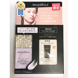 MAQuillAGE - マキアージュ ドラマティックスキンセンサーベースEX トーンアップ 限定セット