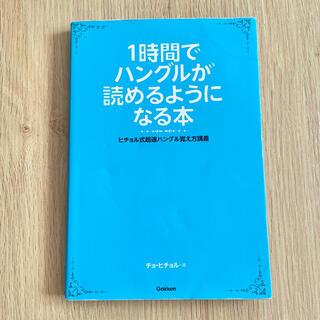ガッケン(学研)の1時間でハングルが読めるようになる本 ヒチョル式超速ハングル覚え方講義(その他)