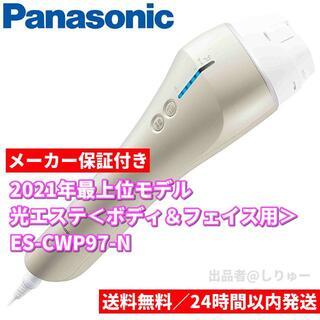 Panasonic - 新品 保証付き パナソニック ES-CWP97-N 光美容器 光エステ