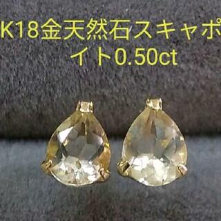 新品K18イエローゴールド天然石イエロースキャポライトピアス 計0.50CT(ピアス)