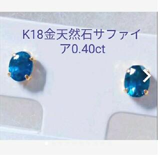 新品K18イエローゴールド天然石サファイアピアス 計0.40ct(ピアス)