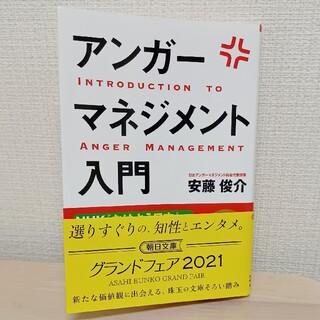 アンガ-マネジメント入門