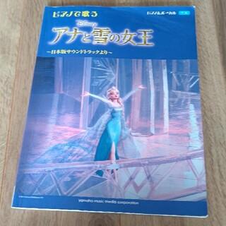 ヤマハ(ヤマハ)のピアノで歌う アナと雪の女王 ピアノ&ボーカル中級(楽譜)