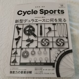 CYCLE SPORTS (サイクルスポーツ) 2021年 11月号(ニュース/総合)