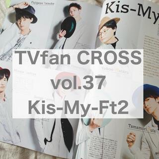 キスマイフットツー(Kis-My-Ft2)のTVfan CROSS vol.37 Kis-My-Ft2(アート/エンタメ/ホビー)