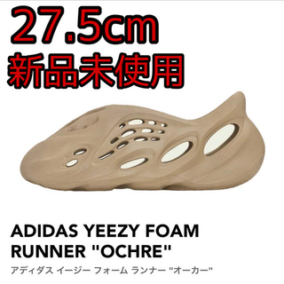 "adidas - 【新品未使用】ADIDAS YEEZY FOAM RUNNER ""OCHRE"