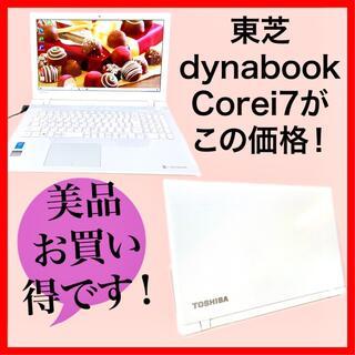 東芝 - 【お得】東芝 ノートパソコン Corei7 Blu-ray対応 動作スムーズ