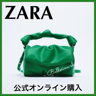 ZARA - 新品タグ付 ZARA ザラ ソフトノットクロスボディバッグ グリーン 正規品