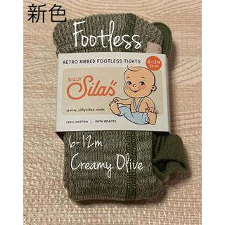 コドモビームス(こども ビームス)のsilly silas シリーサイラス フットレス 6-12m 新色 オリーブ(靴下/タイツ)