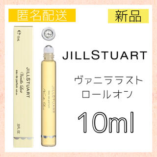 JILLSTUART - 新品*ジルスチュアート ヴァニララスト オードパルファン ロールオン 香水