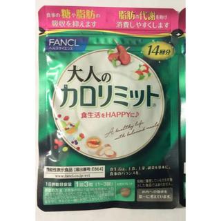 FANCL - ファンケル 大人のカロリミット 1袋