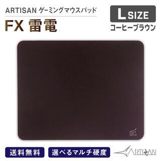 アルティザン(ARTISAN)のARTISAN FX雷電 コーヒーブラウン Lサイズ ゲーミング マウスパッド(PC周辺機器)