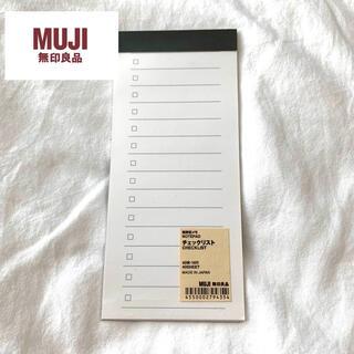 ムジルシリョウヒン(MUJI (無印良品))の無印良品 短冊型メモ チェックリスト 40枚・14行・約82×185mm(ノート/メモ帳/ふせん)