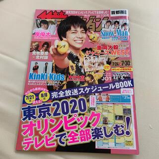 週刊 ザテレビジョン首都圏版 2021年 7/30号(ニュース/総合)