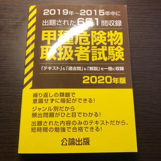 甲種危険物取扱者試験 2019〜2015年中に出題された651問収録 2020(資格/検定)