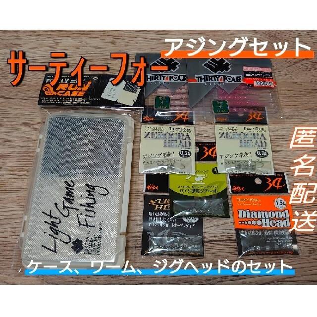 サーティフォー アジングセット(ケース、ジグヘッド、ワーム) スポーツ/アウトドアのフィッシング(ルアー用品)の商品写真