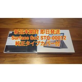 マイクロソフト(Microsoft)の新品未開封 Surface Go2 STQ-00012 純正タイプカバー付(タブレット)