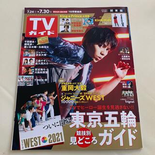 TVガイド関東版 2021年 7/30号(ニュース/総合)