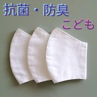 抗菌・防臭インナーマスク こども用 白3枚(外出用品)
