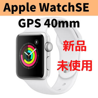 Apple Watch - 【新品 未使用】Apple Watch SE GPSモデル 40mm