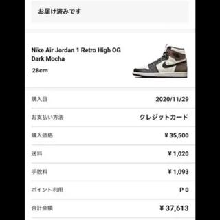 """NIKE - Air Jordan 1 Retro High OG """"Dark Mocha"""""""