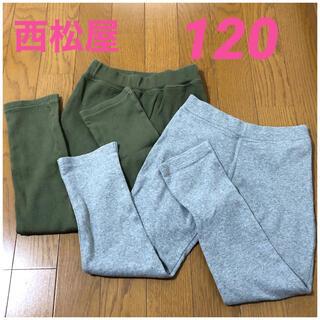 西松屋 - 西松屋 パンツ 120  灰緑、グレー、2本セット、男の子120